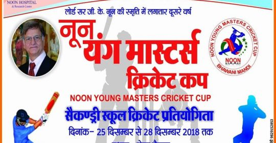 'NOON YOUNG MASTERS CRICKET CUP 2018'