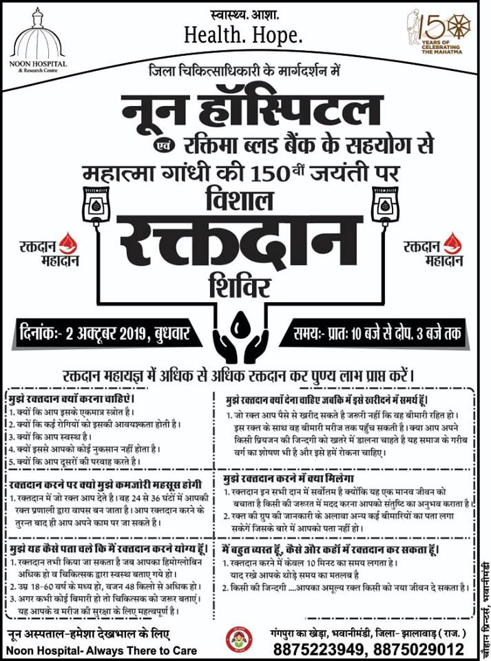 2nd OCTOBER , 2019_ A free Blood Donation Camp is Organized at Noon Hospital