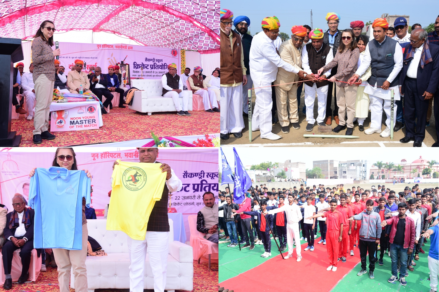 Inauguration of 3rd Noon Young Master Cricket Cup Tournament'2020